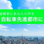 都知事選候補に自転車政策、そして都市政策を問う。「新都知事とつくろう、TOKYO 自転車シティ」