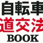 """2月12日発売「自転車""""道交法""""BOOK」"""