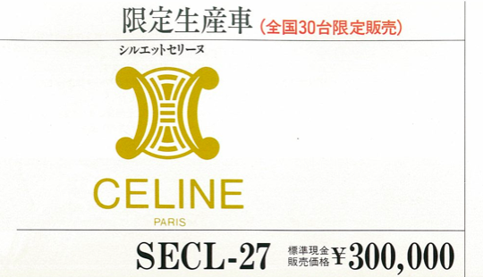 140313_celine_003