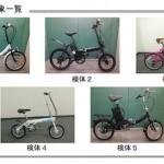 ネットで買えるあやしい「電動アシスト自転車」たち