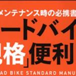 ロードバイク「規格」便利帳 改訂版・発売
