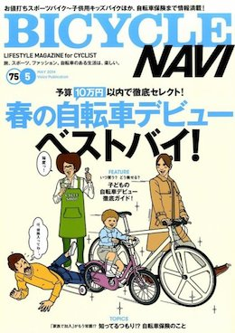 140328_bn075_cover