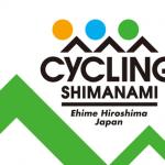 瀬戸内しまなみ海道・国際サイクリング大会「サイクリングしまなみ」は2014年10月26日開催
