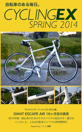 cyclingex2014_cover