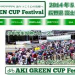今年もMTBロングライドレース有り!アキグリーンカップフェスティバル2014申し込み受け付け中!