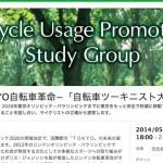自転車活用推進研究会が『めざせ!TOKYO自転車革命−「自転車ツーキニスト大集会」』を開催