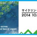 「サイクリングしまなみ」のコースマップやスケジュール等が発表される
