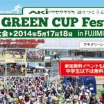 アキグリーンカップフェスティバル2014のレイトエントリーを実施