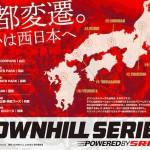 SLmediaがDHレースシリーズ「DOWNHILL SERIES POWERD BY SRAM」を発表