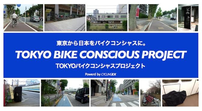 140530_tokyobikeconscious_c