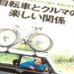 BICYCLE NAVI No.76 発売中 – 特集は「自転車とクルマの楽しい関係」