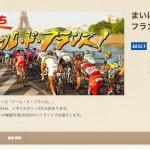 NHK BS1が今年も「まいにち ツール・ド・フランス!」を放送