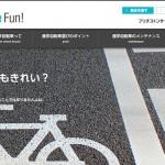 ブリヂストンサイクルが自転車通学サイト「School Bicycle Fun!」を公開