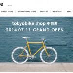 7月11日オープン!「tokyobike shop 中目黒」