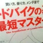 買い方〜乗り方〜メンテを解説!エイムック「ロードバイクの基本 最短マスター!」