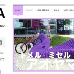 駐輪をデザインする「BDA – Bicycle Street Design Competition AOYAMA 2014」募集中