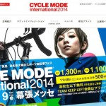 CYCLE MODE 2014の出展者・参加ブランドリスト公開