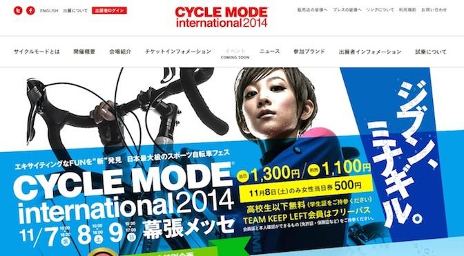 140924_mode _c