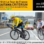 今年のツール・ド・フランス勝者ニーバリも出場する「2014ツール・ド・フランスさいたまクリテリウム presented by ベルーナ」10月25日(土)開催