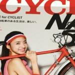 特集は「僕たちのロードマン」!BICYCLE NAVI NO.79 発売中