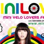 小さな自転車の祭典「MINI LOVE」が3年ぶりに復活、2015年3月にさいたまスーパーアリーナで開催