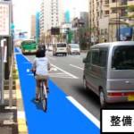 国道6号向島~東向島に自転車通行空間を整備