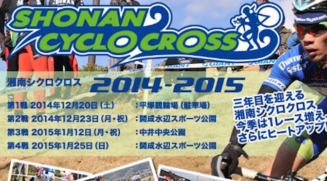 bellmare_cross_c