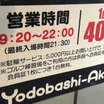 ヨドバシAkibaの地下駐輪場