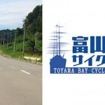2015年4月19日(日)開催:海王丸パークをメイン会場とした「富山湾岸サイクリング2015」