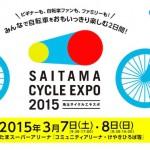 2015年3月7日(土)8日(日)開催:埼玉サイクルエキスポ2015