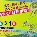 この週末は「名古屋サイクルトレンド2015」