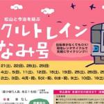 JR四国が「サイクルトレインしまなみ号」と「サイクルトレイン四万十号」を運行