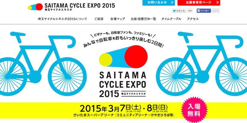 saitama_expo