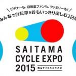 「埼玉サイクルエキスポ2015」の入場者数は「サイクルモードインターナショナル2014」より多い