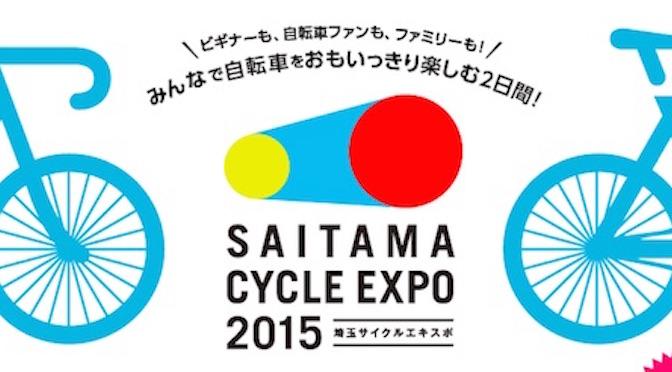 saitama_expo_c