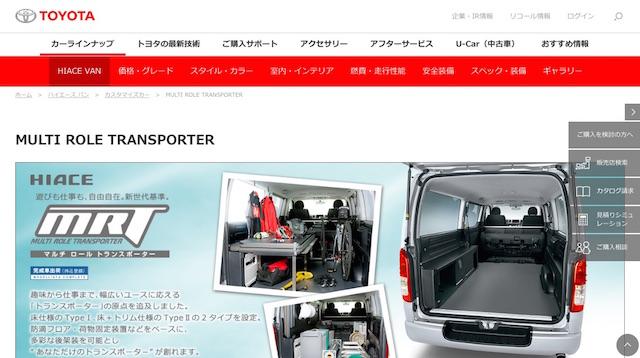 NV350_hiace_ TRANSPORTER