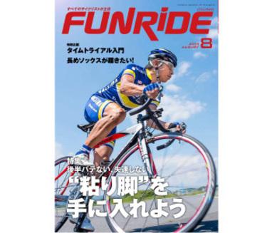 funride_201508_cover
