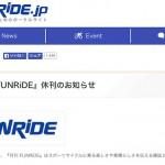自転車雑誌「FUNRiDE」が休刊を発表