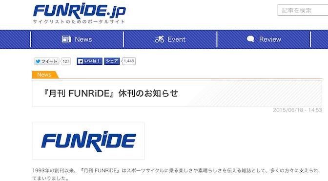 funride_c