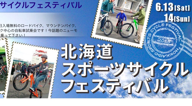 hokkaido_fes_c