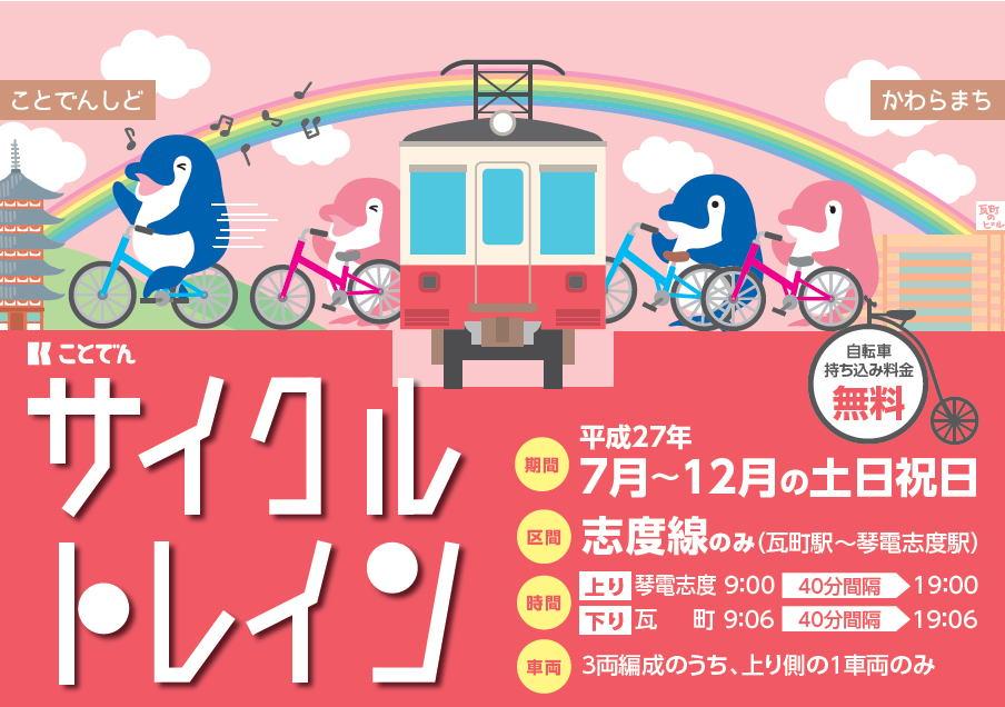 kotoden_cycle_train