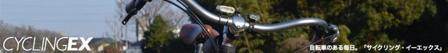 CyclingEX