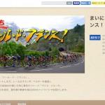 NHK BS1で連日放送「まいにち ツール・ド・フランス!」