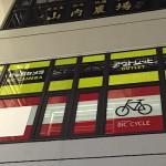 ビックカメラが町田に初のスポーツサイクル専門店「BIC CYCLE 町田店」を出店、2015年9月4日オープン
