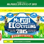 締切間近!富士五湖をめぐるコースにモデルチェンジした「Mt.FUJI エコサイクリング」