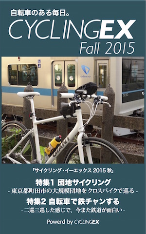 fall2015_cover