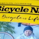 雑誌「BICYCLE NAVI」が復刊
