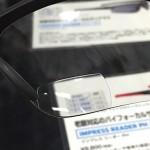 BBBの老眼対応アイウェア「IMPRESS READER」は調光レンズタイプも有り