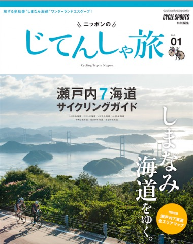 yaesu_shimanami