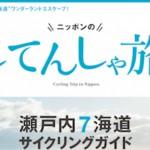 10月16日発売:ニッポンのじてんしゃ旅 Vol.01 瀬戸内7海道サイクリングガイド
